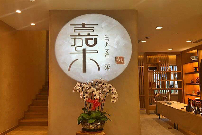 referencebook_DiDonato_Tea-House_Cina_01